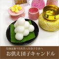 ペット仏具 お供え団子キャンドル 好物シリーズ