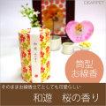 ペット仏具 お線香 和遊 桜の香り