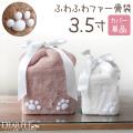 ペット骨袋 ふわふわファー 骨壷カバー 3.5寸