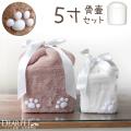 骨壷と骨袋のセット 「ふわふわファー」 5寸セット(直径約15cm)