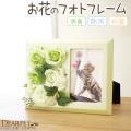 ペット仏具 お花のフォトフレーム  写真立て お供え 花 ギフト かわいい
