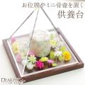 ペット仏壇 供養台 ラミー 骨壷ケース 位牌ケース 透明 おしゃれ ミニ