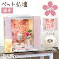 【ペット仏壇】桜 さくら ブロッサム ライト付 国産
