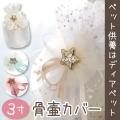 ペット骨袋 骨壷カバー オーガンジー 3寸 星【ネコポス送料無料】
