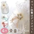 ペット骨袋 骨壷カバー オーガンジー 4寸 星【ネコポス送料無料】