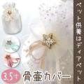 ペット骨袋 骨壷カバー オーガンジー 3.5寸 星【ネコポス対応】