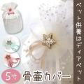 ペット骨袋 骨壷カバー オーガンジー 5寸 星【ネコポス対応】