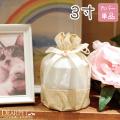 ペット骨袋 骨壷カバー 覆袋 ナチュラルオーガンジー 3寸(直径約9cm)骨壷用 【ネコポス対応】