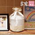 ペット骨袋 骨壷カバー 覆袋 ナチュラルラオーガンジー 5寸(直径約15cm)骨壷用