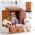 ペット仏壇 ショコラ・ミニ ブラウン ペット用仏壇 引出 扉 木製