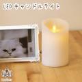 ペット仏具 ムービングキャンドル ルナーテ アイボリー 火を使わない LEDキャンドル 香り付 ホワイトローズの香り