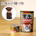 【ラッピング付】ペット お悔み 愛猫供養 黒缶キャンドル & 黒缶線香 ペットメモリアル
