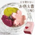 ペット仏具 お供え香 華ともか さくらの香り 桜特集