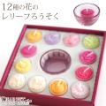 ろうそく 花暦(はなごよみ)12種セット  桜特集