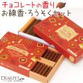 ペット仏具 チョコレートの香り 線香 & ろうそく セット ミニ寸 短時間 【ネコポス対応】