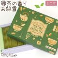 ペット 仏具 緑茶 お線香 約12分 燃焼 ミニ寸 カフェ 【ネコポス対応】