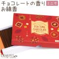ペット 仏具 チョコレート お線香 約12分 燃焼 ミニ寸 カフェ 【ネコポス対応】