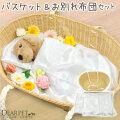 ペット用 メモリアル バスケット & お別れ布団 セット