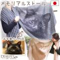 ペット 写真で作る メモリアルストール ニット 編み物 ペット供養 グレー ベージュ