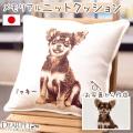 ペット 写真で作る メモリアルクッション ニット 編み物 名入れ ペット供養
