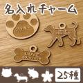 ペット供養 お名前入り 木製チャーム キーホルダー 【ネコポス対応】