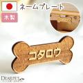 ペット仏壇に 木製 ネームプレート ボーン型 両面テープ付 ※仏壇は別売り ネコポス対応