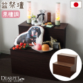 ペット供養 祭壇 折り畳み お盆 仏壇 供養台 国産 黒檀調 家具 ブラウン 茶色