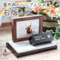 ペット墓 ペット位牌 Seki-ban 石版