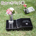 ペット墓 Dan-ishi 段石 お墓