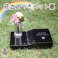 ペット墓 Dan-ishi 段石
