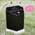 ペット墓 Rokkaku 六角 Lサイズ 屋外 室内
