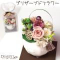 【送料無料】プリザーブドフラワー 丸型花器入り  ギフト ペット 仏花 お供え  メッセージカード付
