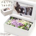 ペット お悔やみ メモリアルフォトボックス  プリザーブドフラワー 写真立て 仏花