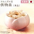 ペット仏具 供物皿 やわらぎの花 ピンク メモリアル