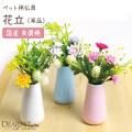 ペット用仏具 花立 国産 ミニ 花瓶 お供え 花 ※お花は別売りです