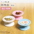 ペット仏具 供物皿 供物台 ごはん  陶器 ミニ仏具 国産 犬 猫 ペット供養