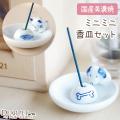 ペット仏具 かわいい わんちゃん・ねこちゃん ミニミニ香皿セット 国産
