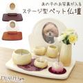 ペット仏壇 かわいい 写真が入る 思い出のかけ橋 ステージ仏壇 ペット仏具別売り