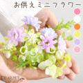 ペット仏具 造花 ミニフラワー お供え アーティフィシャルフラワー ピンク イエロー ラベンダー ホワイト オレンジ