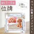 ペット位牌 写真が2枚入る スクエアクリスタル メモリアル ペット供養 ガラス