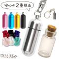 ペット 遺骨カプセル 巾着 ガラス ボトル セット キーホルダー S【ネコポス対応】