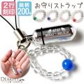 【刻印入り】ペット遺骨カプセル 数珠つきストラップ 全5色 【ネコポス対応】