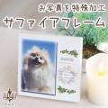 ペット位牌 メモリアル サファイアフレームペット供養 写真加工 名入れ オーダー 墓 ペットロス ギフト ペット仏具 かわいい メッセージ