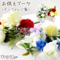 ペット仏具 お供え 造花 デンファレ 菊 ブーケ 花束 アーティフィシャルフラワー ボリューム 華やか