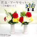 ペット仏具 お供え 造花 ブーケ & 花立 2本セット 花束 アーティフィシャルフラワー