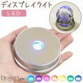 ペット 位牌用 LED ディスプレイ ライト レインボー 台座 送料無料