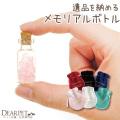 遺品を納めるメモリアルガラスボトル 巾着付き 【ネコポス対応】