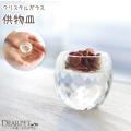 ペット仏具 クリスタル ガラス仏具 供物皿  透明 メモリアル ペット供養 ごはん皿