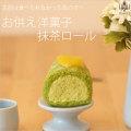 ペット仏具に お供え洋菓子 抹茶ロール ※本物そっくりですが食べられません