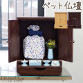 ペット 仏壇 メモリー 6寸サイズ ライトオーク ダークオーク